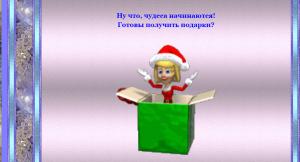 2015-11-18 14-42-28 Новогодний подарок — Opera