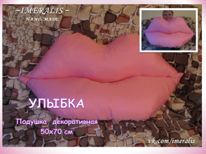 Подушка Улыбка