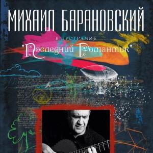 Михаил Босоногий Гранд