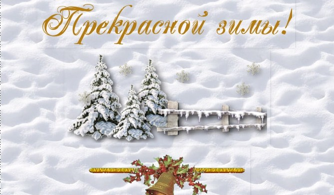 Прекрасной зимы!