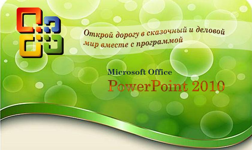 В Мире PowerPoint