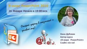 Мастер-класс Мир с Power Point