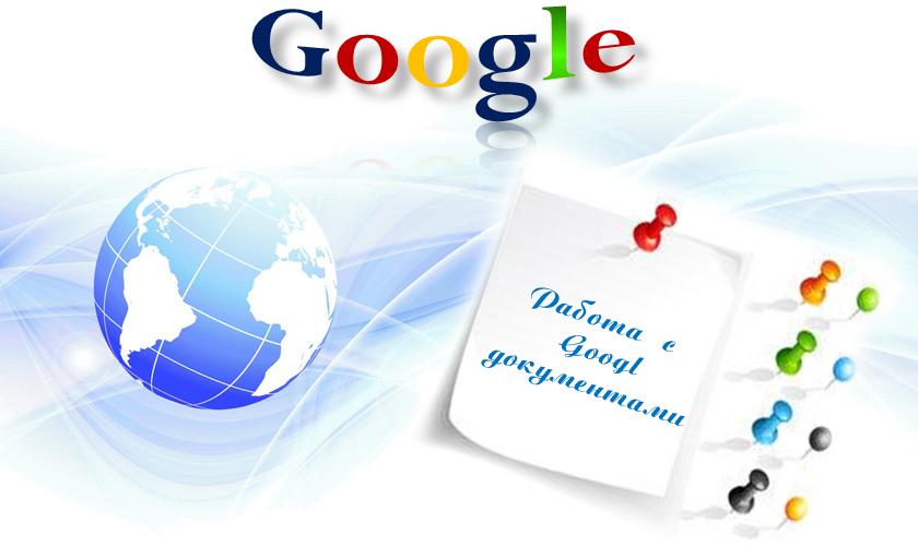 работа с гугл документами
