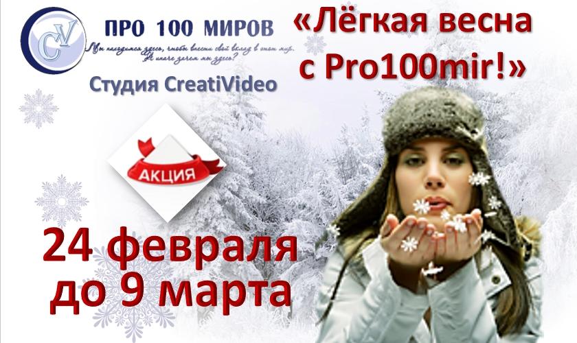 Акция «Легкая весна с Pro100mir!»