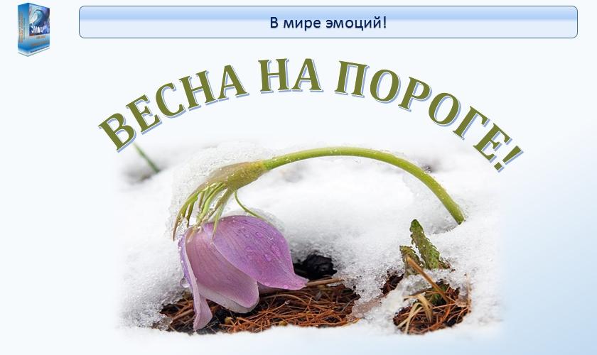 Весна на пороге. Мастер-класс по эмоциям 2 марта