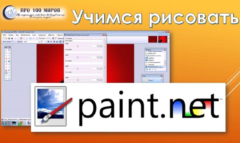 Работа в графическом редакторе paint.net – легко!