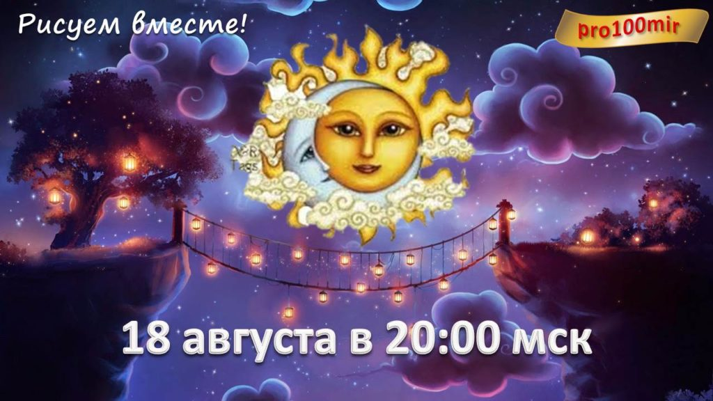 risuem-vmeste-18-08-2016